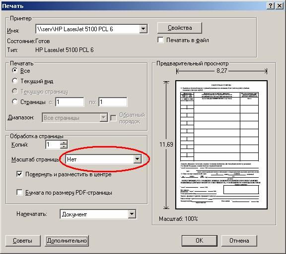 Заявление На Биометрический Паспорт Нового Образца Скачать